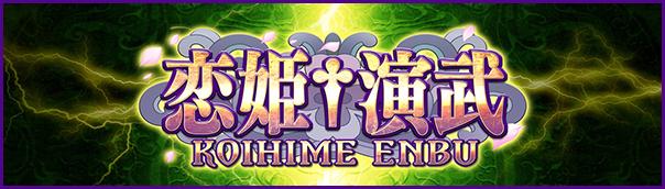 bitreview-koihime-enbu-banner